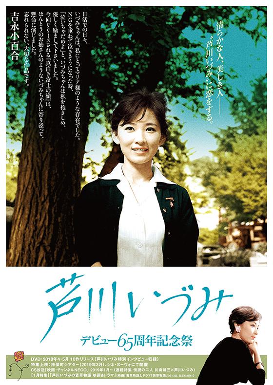 65th_ashikawa_main.jpg