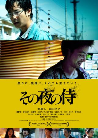 DAN-sonoyorunosamurai_P.jpg
