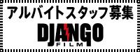 DJANGOFILM_boshuu_b.jpg
