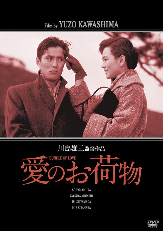 DVD1-ainoonimotsu.jpg
