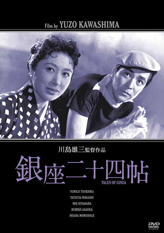 DVD3-ginza24chou.jpg