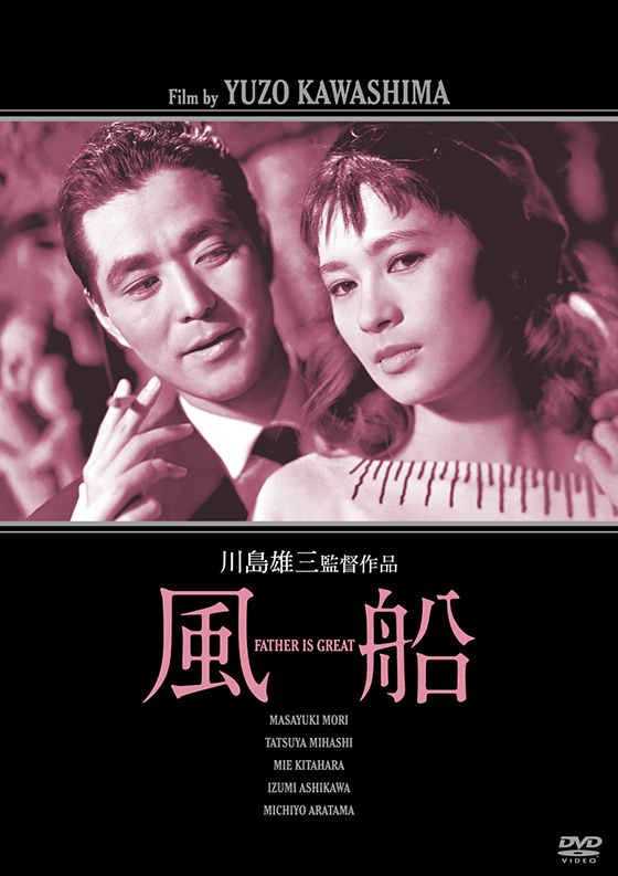 DVD4-fuusen.jpg