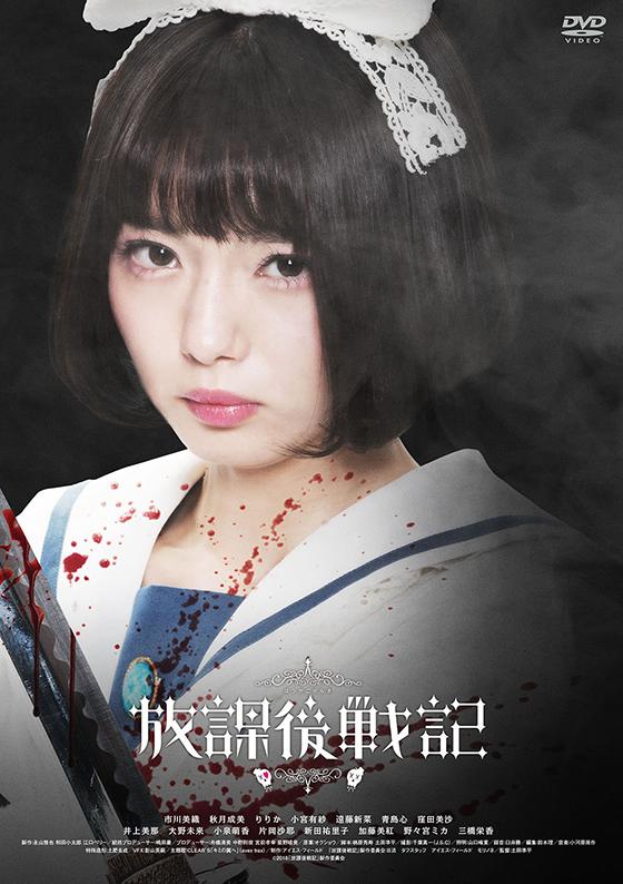 HOKAGO_Jk_DVD_SELL_Ver2.jpg