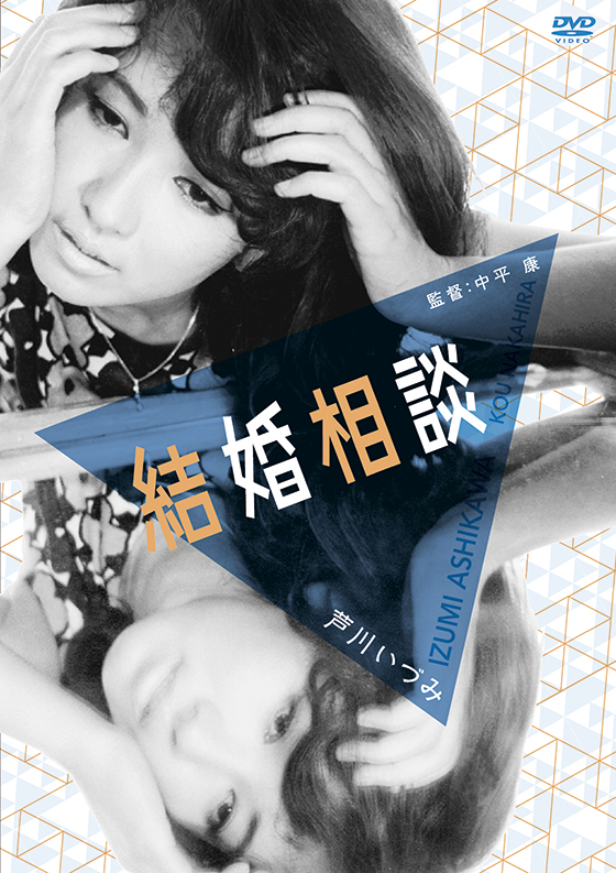 HPBN-185kekkonsoudan_DVD.jpg