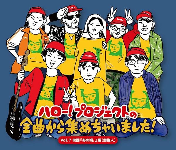 HelloPro_compilation_anokoro_jkt.jpg