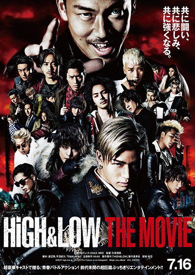 HiGH&LOW_P3.jpg