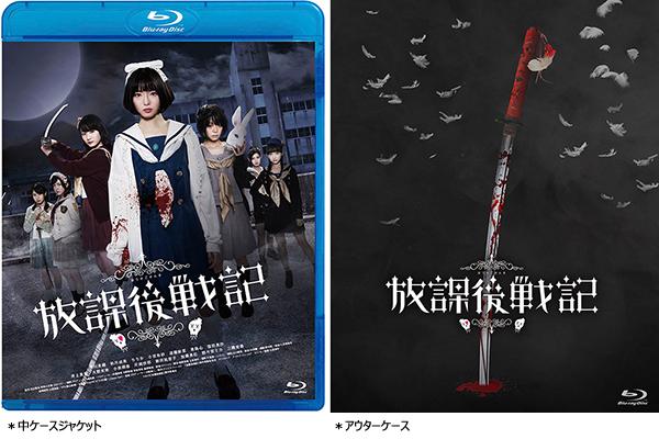 Hokago_BD_case-outer.jpg