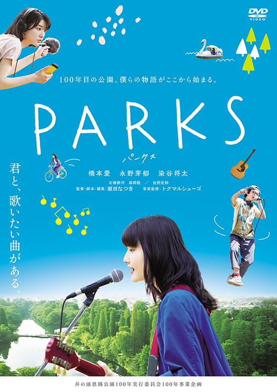 PARKS_DVDS_H1.jpg