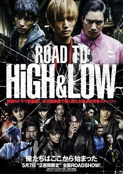 ROADSTOHiGH&LOW_P.jpg