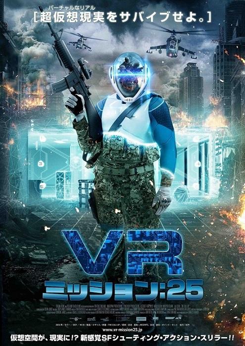 VR_mission25.jpg
