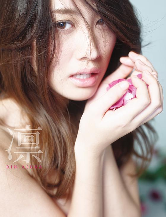 asuka_shashinshu2.jpg