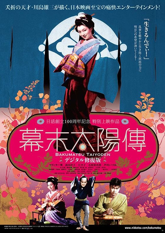 bakumatsutaiyouden-Digital_P.jpg