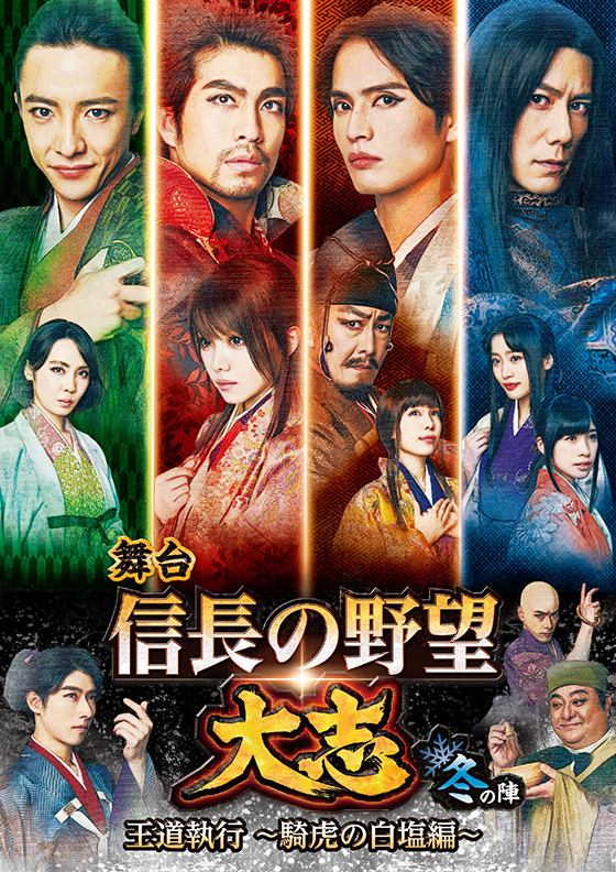 butai-nobunaga-fuyu_P.jpg