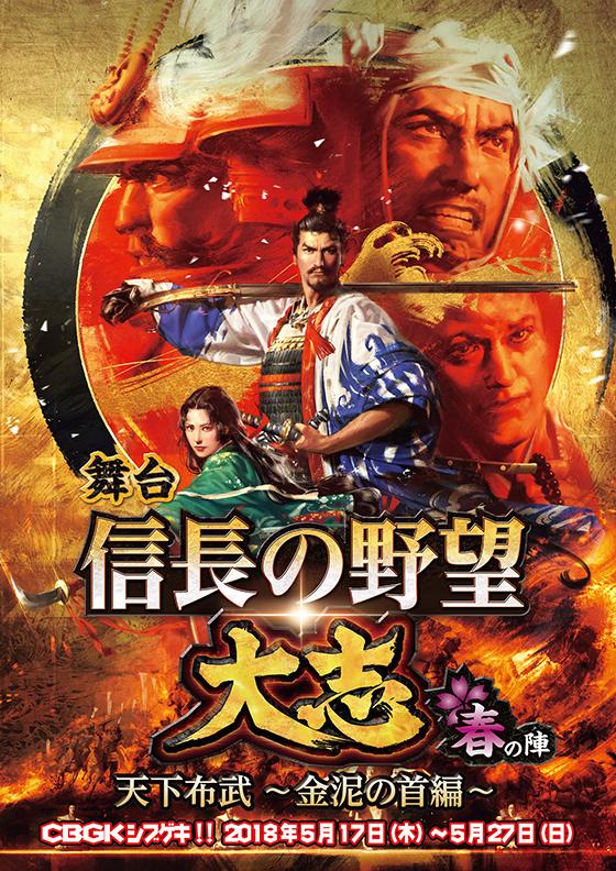 butai_nobunaganoyabou_chirashi1.jpg