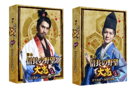 butai_nobunaganoyabou_haru_DVD2.jpg