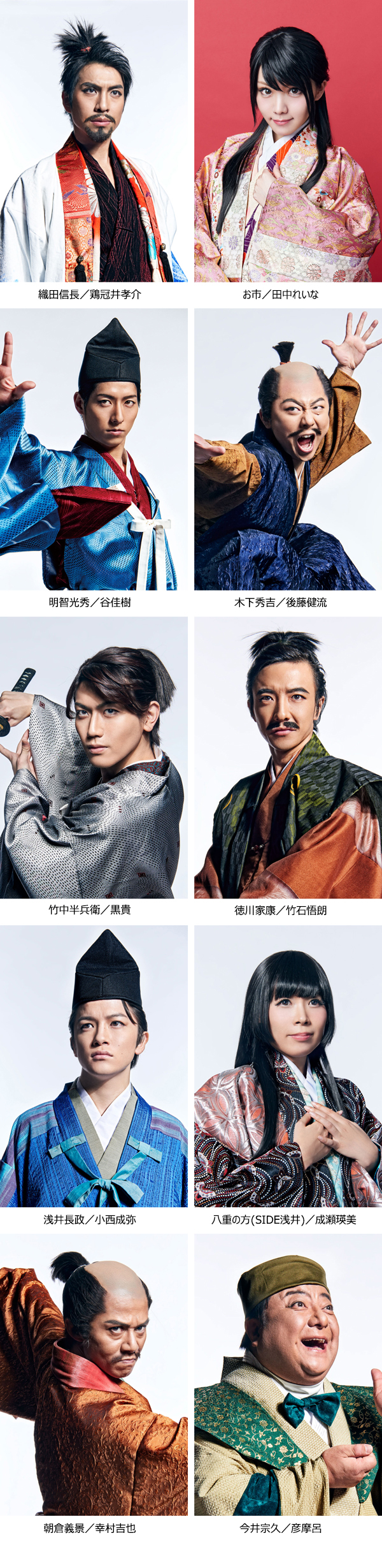 butai_nobunaganoyabou_haru_cast.jpg