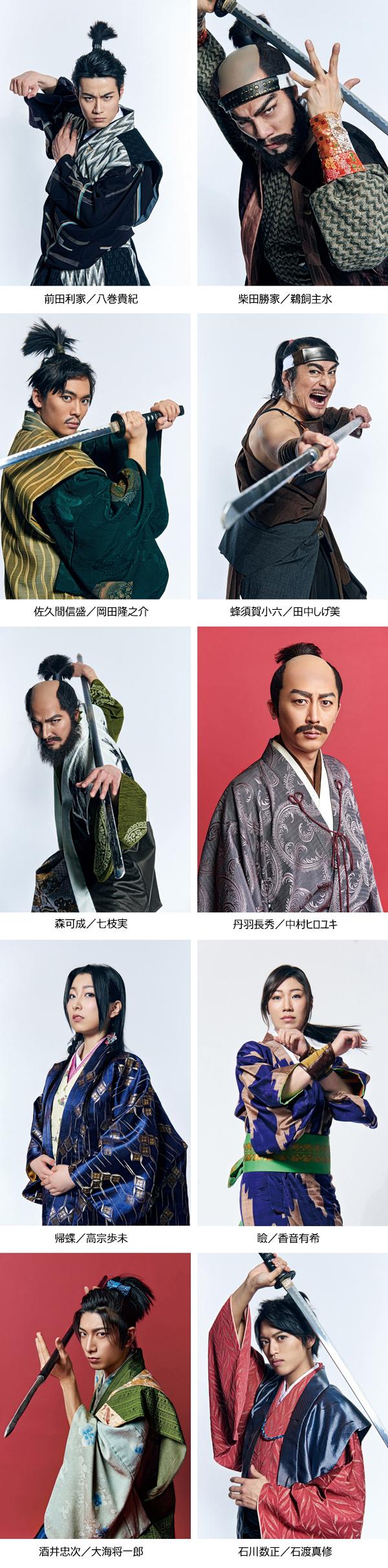 butai_nobunaganoyabou_haru_cast2-1.jpg