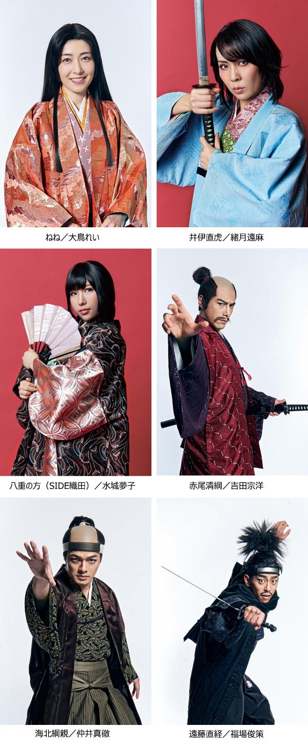 butai_nobunaganoyabou_haru_cast2-2.jpg
