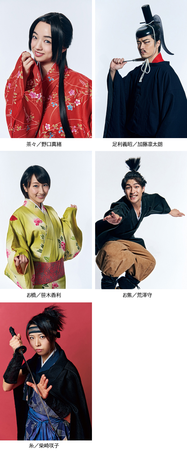 butai_nobunaganoyabou_haru_cast2-3.jpg