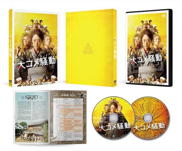 daikome_dvd.jpg