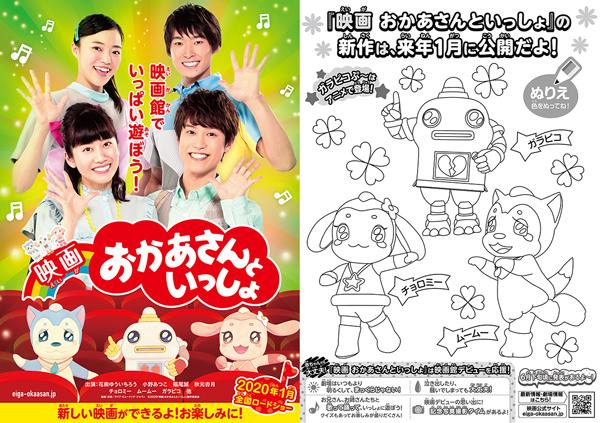 eiga-okaasan2_TP-omoteura.jpg