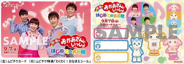 eiga-okaasan_ticket_tokutensample2.jpg