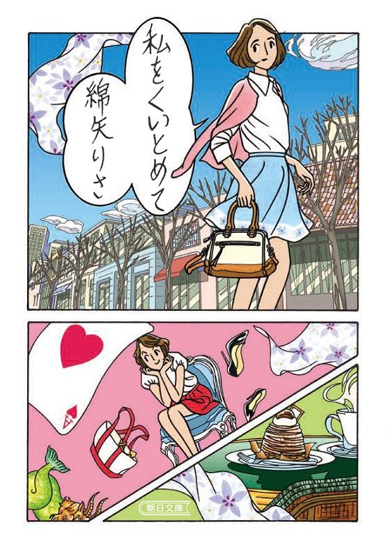 gensaku_watashiwokuitomete.jpg