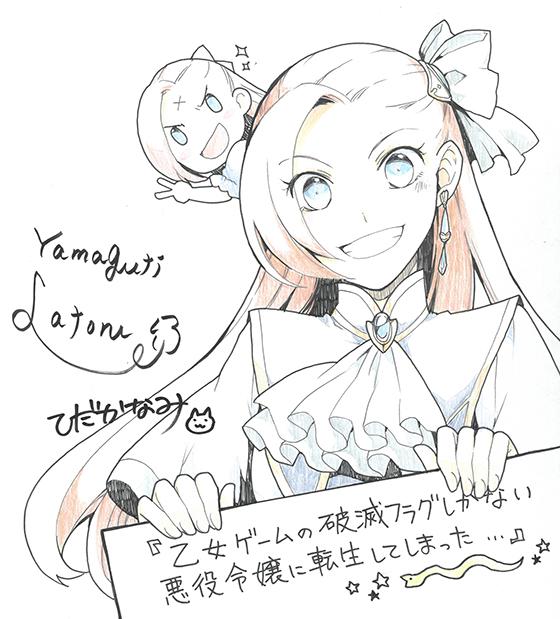 hamehura-anime_hidakanami_oiwai.jpg