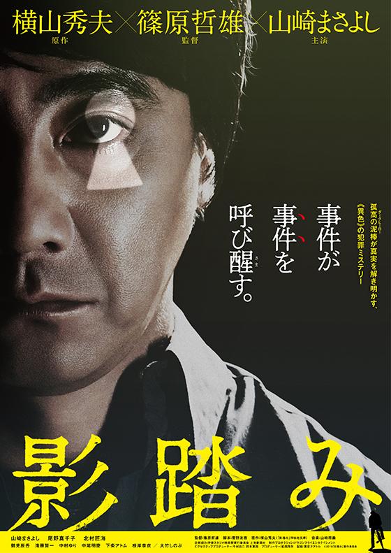 kagefumi_TP.jpg