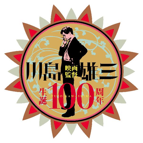 kawashima100-logo.jpg