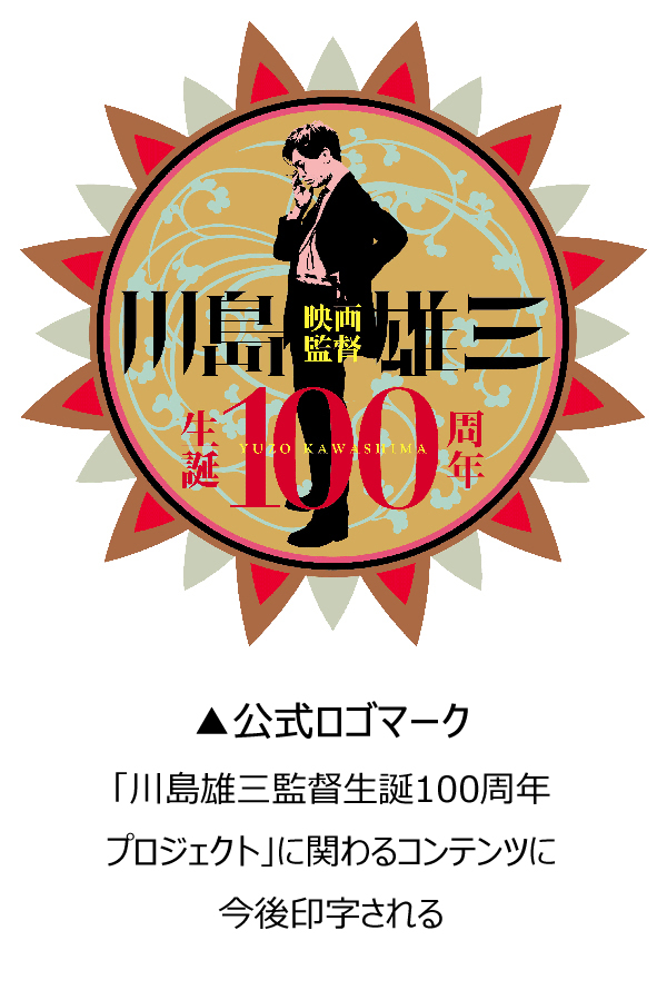 kawashima100-logo2.jpg