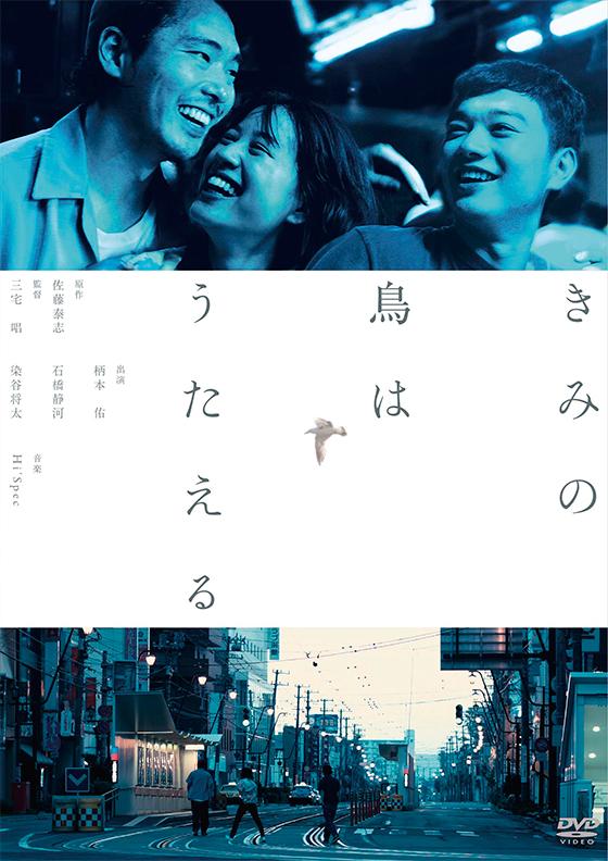 kiminotori_DVD190510.jpg