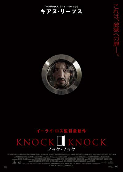 knockknock_P0.jpg