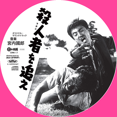koroshi_CD.jpg