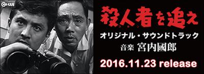 koroshi_CD_bunner.jpg