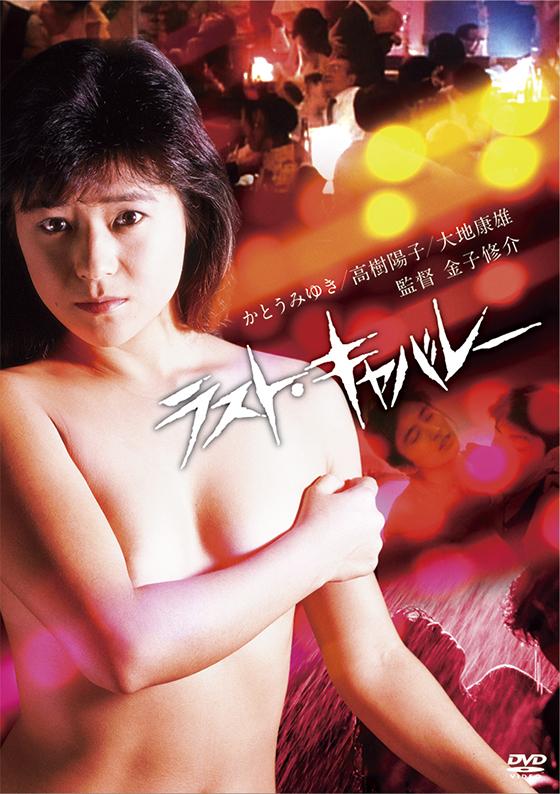 lastcabaret_DVD.jpg