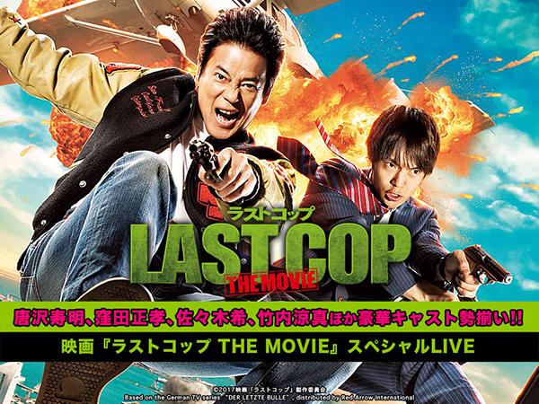 lastcopTHEMOVIE_haishin140421.jpg