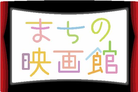 machinoeigakan-logo.jpg