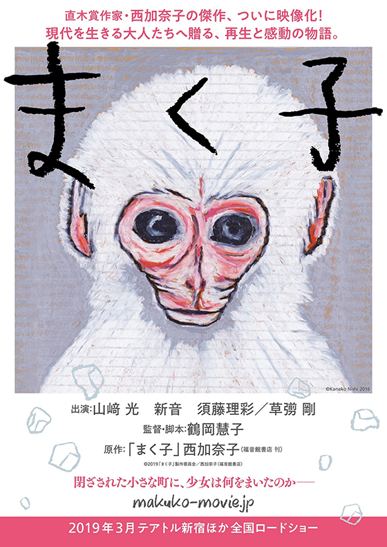 makuko-chirashi1_omote.jpg
