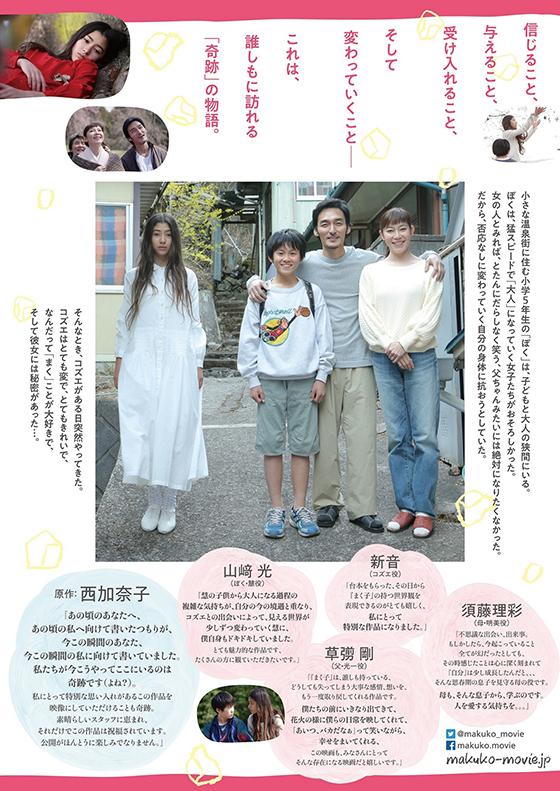 makuko-chirashi1_ura.jpg