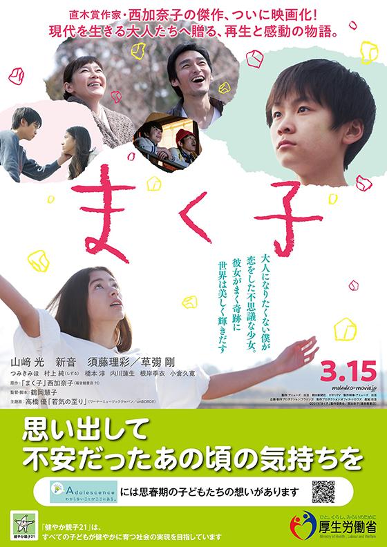 makuko-kouroushou_P.jpg