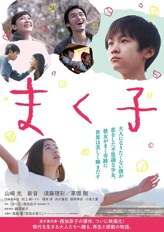 makuko_P.jpg