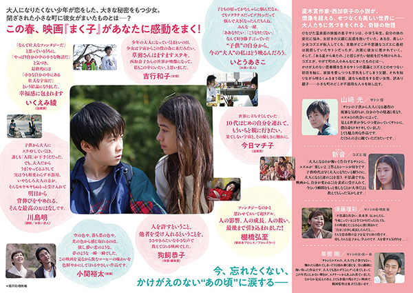 makuko_commentchirashi_naka_FIX190211.jpg
