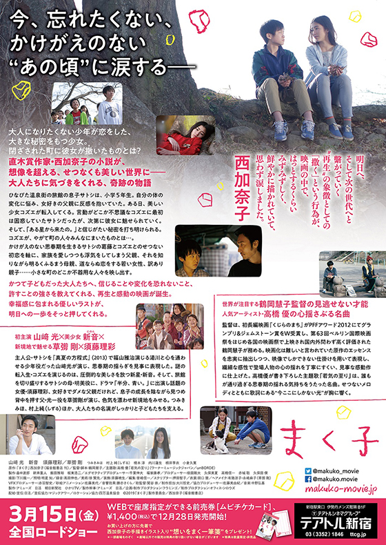 makuko_honchirashi_ura.jpg