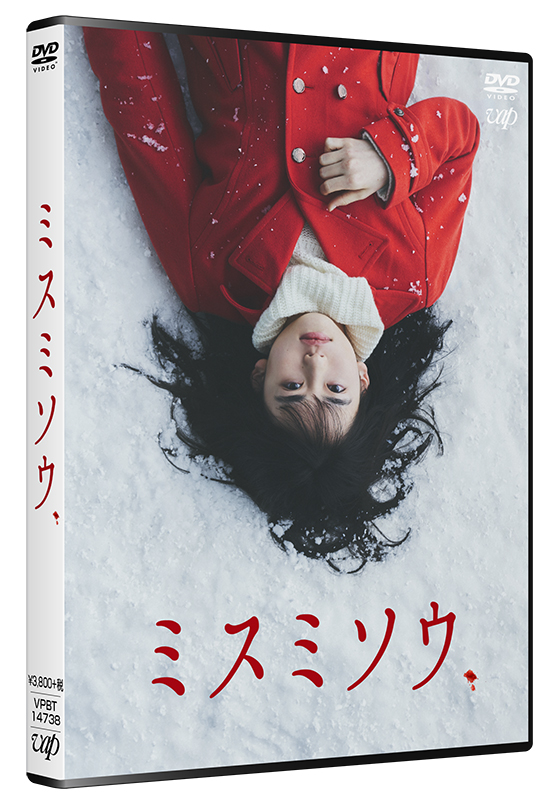 misumi_DVD.jpg