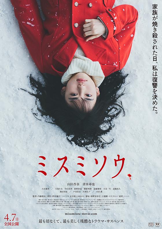 misumi_poster.jpg