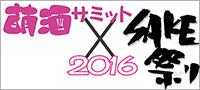 moezake-summit-logo.jpg