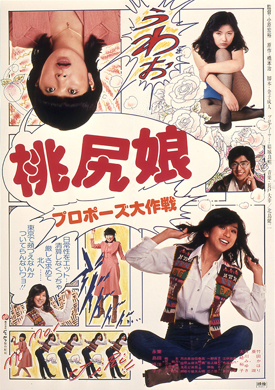momojirimusume-propose-daisakusen.jpg