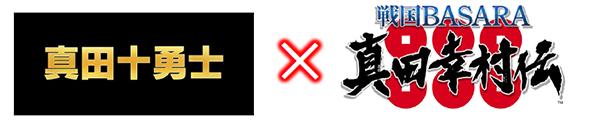 sanada-yukimuraden_logo.jpg