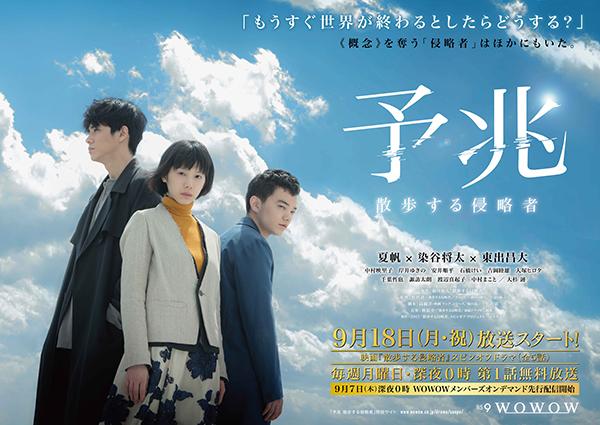 sanpo-drama_P.jpg